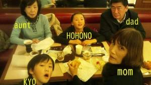The Nakagawa family on Jan. 1, 2012